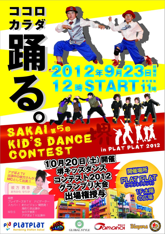 http://www.aasd.jp/wp-content/uploads/5-kidsdance-20120923.jpg