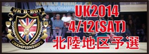 UK14-北陸-WEBBANNER