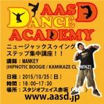 http://www.aasd.jp/wp-content/uploads/AASD-DA-NJS-1.jpg