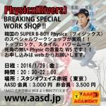 http://www.aasd.jp/wp-content/uploads/AASD-DA-PHYSICX.jpg