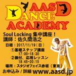 http://www.aasd.jp/wp-content/uploads/AASD-DA-SAKUMA-171119.jpg