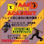 http://www.aasd.jp/wp-content/uploads/AASD-DA-TKO-FUMI-BRK-171227.jpg