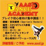 http://www.aasd.jp/wp-content/uploads/AASD-DANCE-ACDEMY-TKO-breakin-171029.jpg