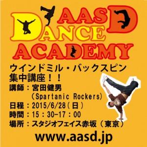 AASD-DANCE-ACDEMY-WINDMILL