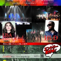 http://www.aasd.jp/wp-content/uploads/Be-up-kari-habatakiBDmen.jpg