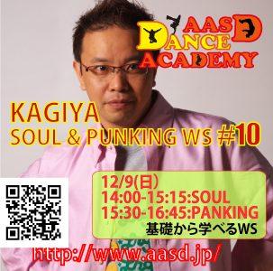 http://www.aasd.jp/wp-content/uploads/DA-KAGIYA-09-181209.jpg
