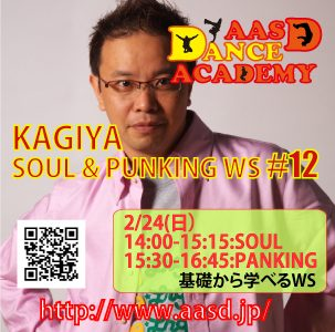 http://www.aasd.jp/wp-content/uploads/DA-KAGIYA-190224.jpg