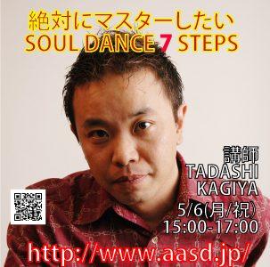 http://www.aasd.jp/wp-content/uploads/DA-KAGIYA-190506-soul-7steps.jpg