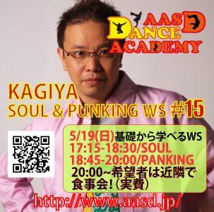 http://www.aasd.jp/wp-content/uploads/DA-KAGIYA-190519.jpg
