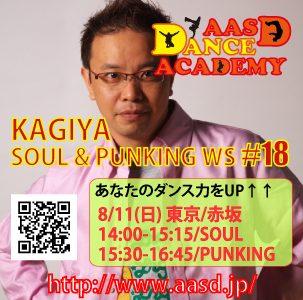 http://www.aasd.jp/wp-content/uploads/DA-KAGIYA-190811.jpg