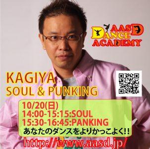 http://www.aasd.jp/wp-content/uploads/DA-KAGIYA-191020.jpg