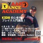 http://www.aasd.jp/wp-content/uploads/DA-TKO-180404-BRK-KIDS-1.jpg