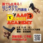 http://www.aasd.jp/wp-content/uploads/DA-TKO-180415-BRK-1.jpg