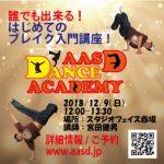 http://www.aasd.jp/wp-content/uploads/DA-TKO-181209-BRK.jpg