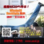 http://www.aasd.jp/wp-content/uploads/DA-TKO-190127.jpg