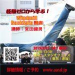 http://www.aasd.jp/wp-content/uploads/DA-TKO-190321.jpg