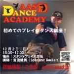 http://www.aasd.jp/wp-content/uploads/DA-TKO-BRK-181202.jpg