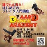 http://www.aasd.jp/wp-content/uploads/DA-TKO-BRK-190224.jpg