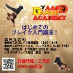 http://www.aasd.jp/wp-content/uploads/DA-TKO-BRK-190502.jpg