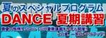 http://www.aasd.jp/wp-content/uploads/FaithSummerLesson11_banner.jpg