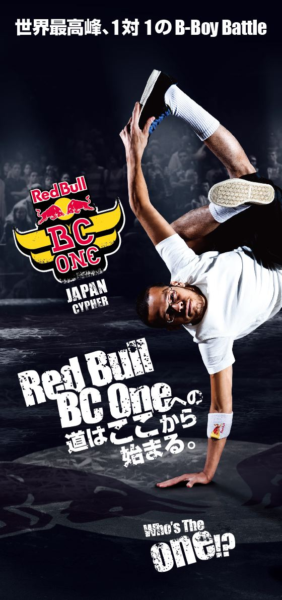 http://www.aasd.jp/wp-content/uploads/Flyer_BC-One-Cypher_front.jpg