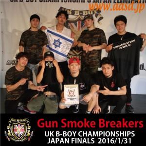 Gun-Smoke-Breakers