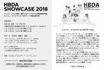 http://www.aasd.jp/wp-content/uploads/HBDASHOWCASE2018チラシ裏_大阪のみ.jpg