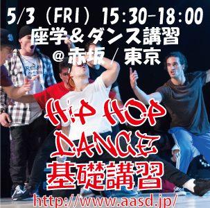 http://www.aasd.jp/wp-content/uploads/HIP-HOP-DANCE-基礎講習.jpg