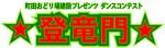 http://www.aasd.jp/wp-content/uploads/Toryumong.jpg
