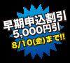 早期申込割引 5,000円引 8/10(金)まで!!