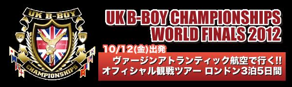 UK B-BOY CHAMPIONSHIPS WORLD FINALS 2012 10/12(金)出発 ヴァージン アトランティック航空で行く!! オフィシャル観戦ツアー ロンドン3泊5日間
