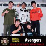 http://www.aasd.jp/wp-content/uploads/UK18-S-KANTO-WINNER-Avengers.jpg