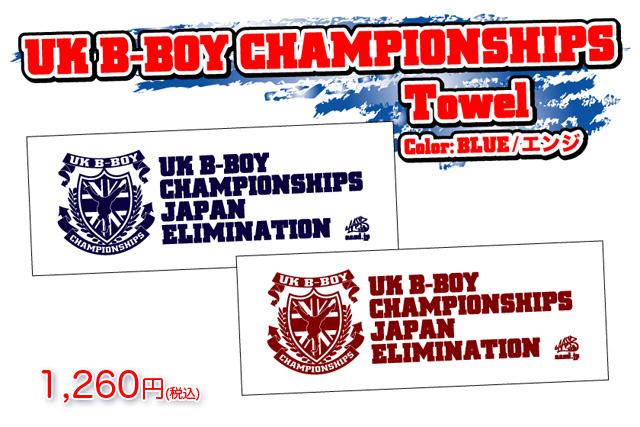 UK B-Boy Championships タオル