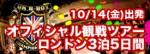 http://www.aasd.jp/wp-content/uploads/UKJ11tour-banner.jpg