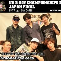 http://www.aasd.jp/wp-content/uploads/UKJ13-B-GunSmokeBreakers.jpg