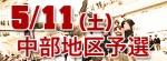 http://www.aasd.jp/wp-content/uploads/UKJ13-Chubu-banner.jpg