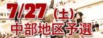 http://www.aasd.jp/wp-content/uploads/UKJ13-Chubu2-banner.jpg