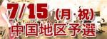 http://www.aasd.jp/wp-content/uploads/UKJ13-Chugoku-banner.jpg
