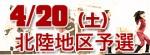 http://www.aasd.jp/wp-content/uploads/UKJ13-Hokuriku-banner.jpg