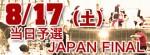 http://www.aasd.jp/wp-content/uploads/UKJ13-JapanFinal-banner.jpg