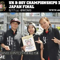 http://www.aasd.jp/wp-content/uploads/UKJ13-K-FAME.jpg