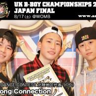 http://www.aasd.jp/wp-content/uploads/UKJ13-K-StrongConnection.jpg
