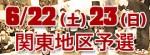 http://www.aasd.jp/wp-content/uploads/UKJ13-Kanto-banner.jpg