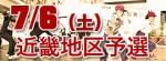 http://www.aasd.jp/wp-content/uploads/UKJ13-Kinki-banner.jpg