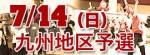 http://www.aasd.jp/wp-content/uploads/UKJ13-Kyushu-banner.jpg