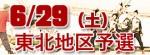 http://www.aasd.jp/wp-content/uploads/UKJ13-Tohoku-banner.jpg
