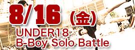 8/16(金)UNDER18 B-Boy Solo Battle