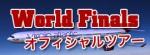 http://www.aasd.jp/wp-content/uploads/UKJ13-WFtour-banner.jpg