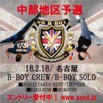 http://www.aasd.jp/wp-content/uploads/UKJ18-CHUBU-SQ.jpg