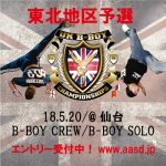 http://www.aasd.jp/wp-content/uploads/UKJ18-TOHOKU-SQ.jpg